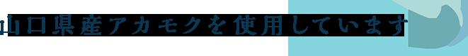 山口県産アカモクを使用